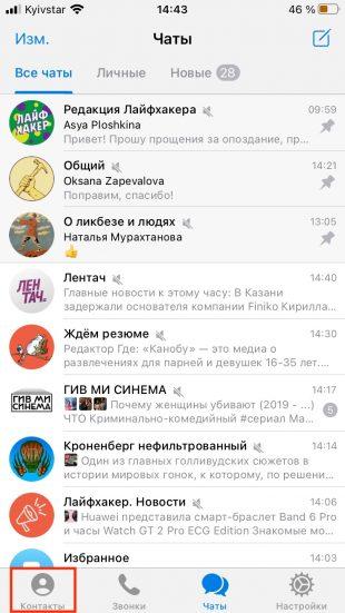 Как удалить контакт в Telegram на iPhone: перейдите на вкладку «Контакты»