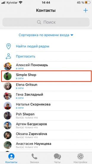 Как удалить контакт в Telegram на iPhone: тапните по имени пользователя