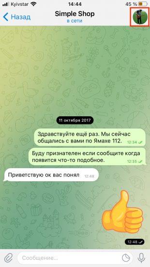 Как удалить контакт в Telegram на iPhone: нажмите на иконку пользователя