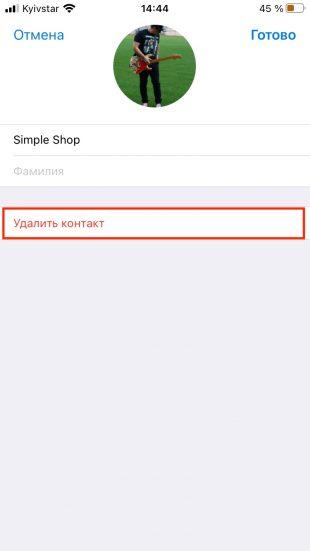 Как удалить контакт в Telegram на iPhone: тапните «Удалить контакт»