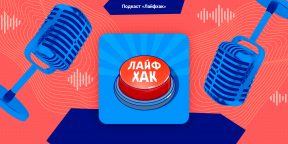 Лайфхаки: как пережить трудные времена, избавиться от запаха в холодильнике и записать аудиокнигу