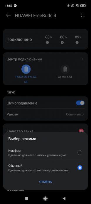 Приложение Huawei AI Life