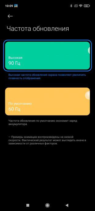 Настройки частоты обновления экрана