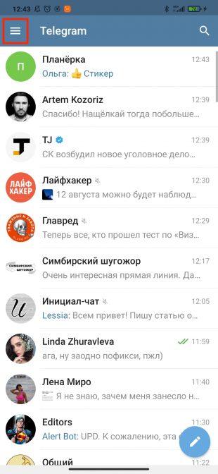 Как удалить контакт в Telegram на Android-смартфоне: откройте меню