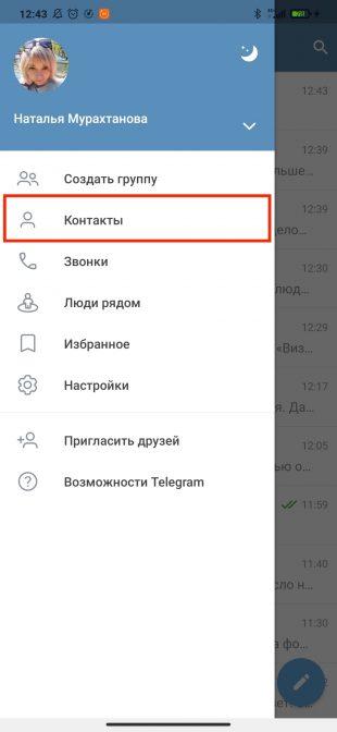 Как удалить контакт в Telegram на Android-смартфоне: перейдите в пункт «Контакты»