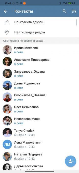 Как удалить контакт в Telegram на Android-смартфоне: выберите нужного человека