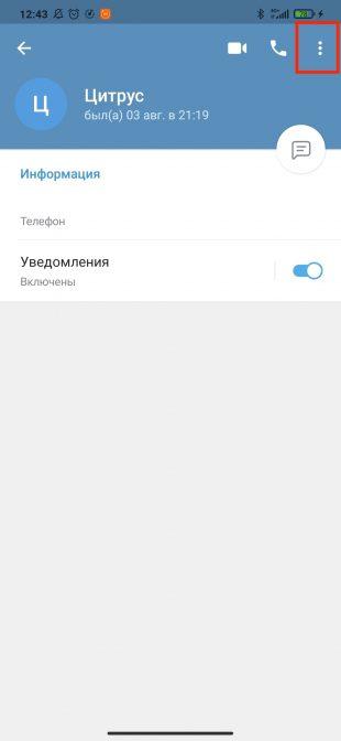 Как удалить контакт в Telegram на Android-смартфоне: нажмите кнопку с тремя точками в правом верхнем углу профиля