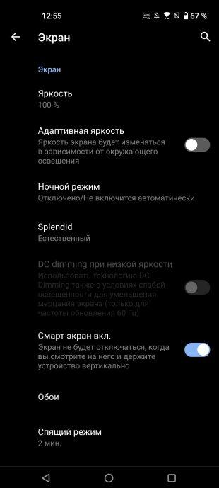 Обзор Asus Zenfone 8: дисплей