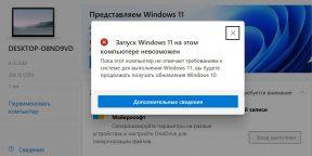 Microsoft не даст установить Windows 11 на несовместимые компьютеры