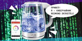 Как прокачать свой дом: 7 лайфхаков от чайника REDMOND