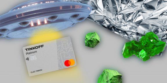 11 причин, почему вам захочется оформить кредитную карту Tinkoff Platinum прямо сейчас