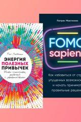 Издательство «Альпина» дарит 62 электронные книги
