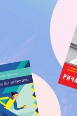 22 книги, которые стоит включить в школьную программу по литературе