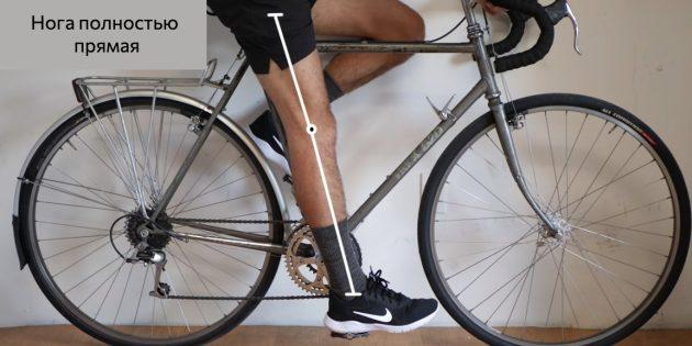 Правильная посадка на велосипеде: полностью выпрямленная нога