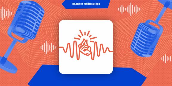 Подкаст Лайфхакера: 10 крутых мест рядом с Москвой и Петербургом, о которых вы могли не знать