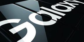 В Сети появилась дата новой презентации Samsung. На ней представят 4 устройства