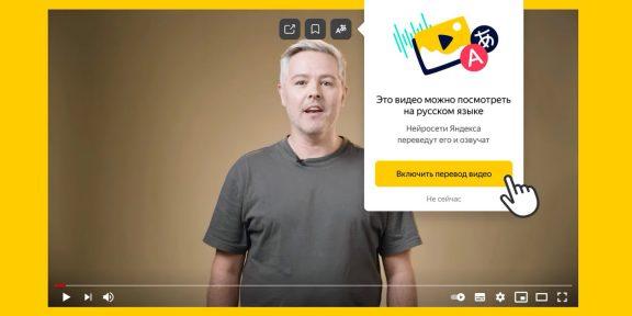 «Яндекс» добавил в свой браузер функцию машинного перевода видео