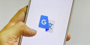 Как использовать переводчик Google Translate в любом приложении на Android