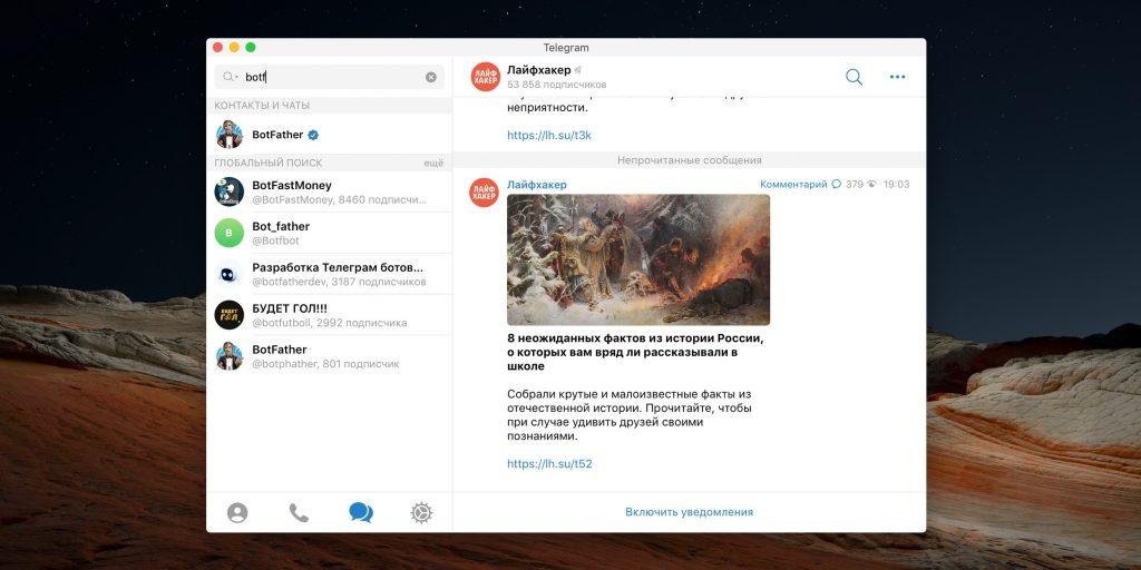 Как создать бота в Telegram: найдите BotFather
