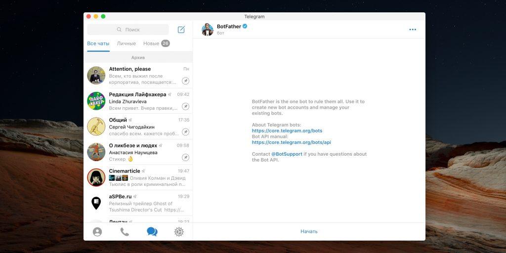 Как создать бота в Telegram: нажмите «Начать»
