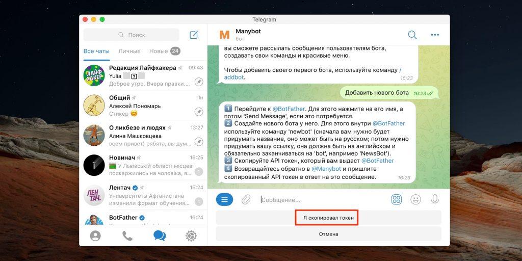 Как настроить чат-бота в Telegram: нажмите «Я скопировал токен»