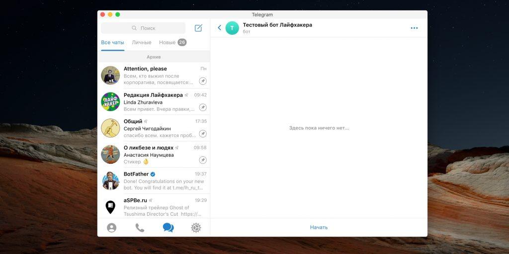 Как создать бота в Telegram: перейдите к диалогу