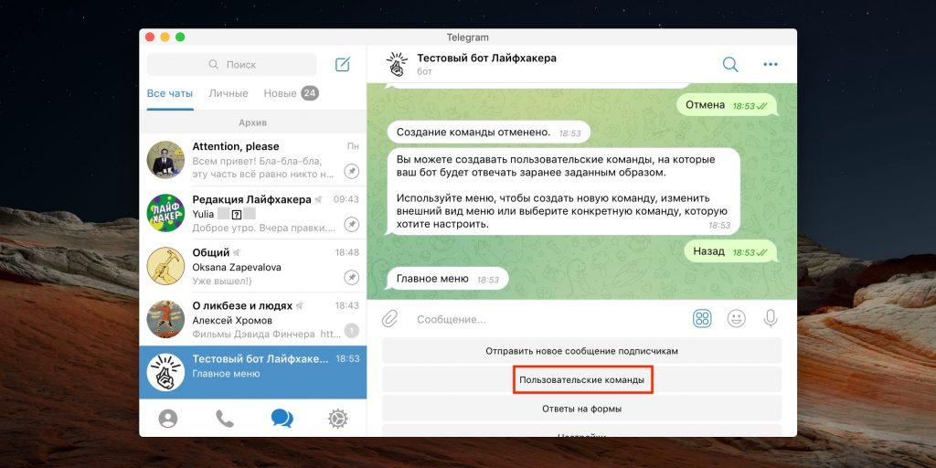 Как настроить чат-бота в Telegram: выберите «Пользовательские команды»