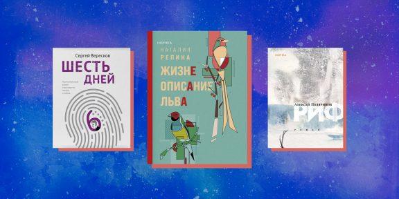 5 книг молодых российских писателей, которые могут вас удивить