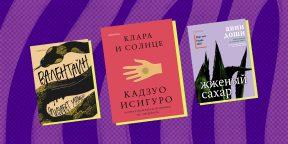 5 новинок интеллектуальной прозы, которые понравятся избирательному читателю