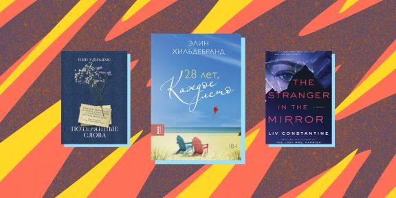 7 ожидаемых книжных новинок второй половины 2021 года