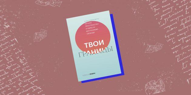 Книга о принятии себя «Твои границы»