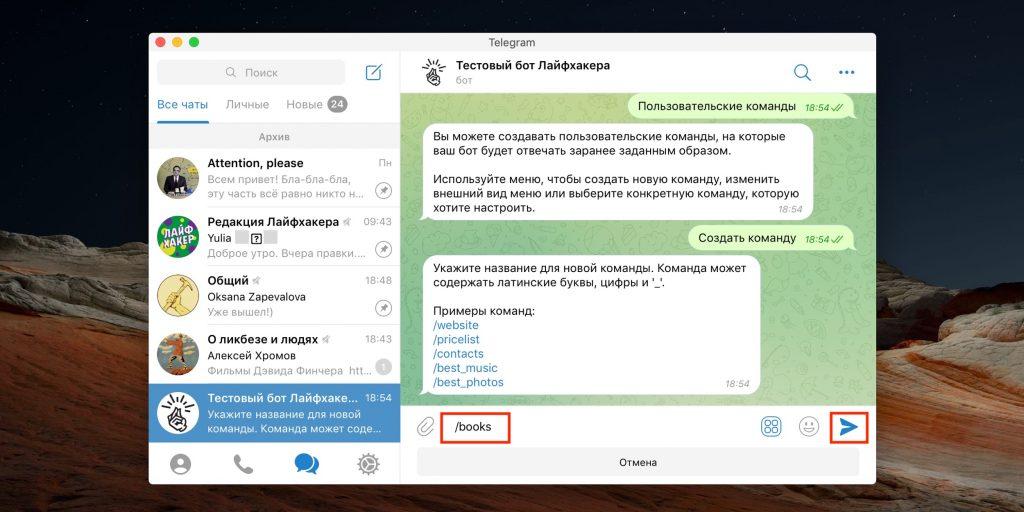 Как настроить чат-бота в Telegram: придумайте название команды