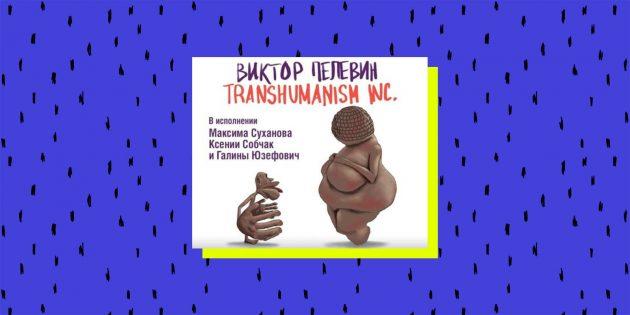 Transhumanism inc., Виктор Пелевин