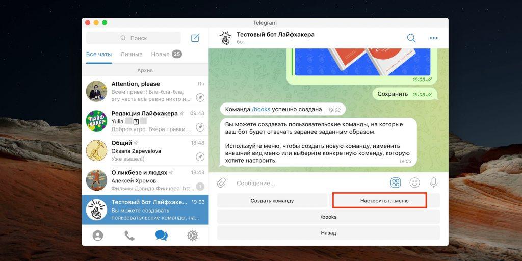 Как настроить чат-бота в Telegram: нажмите «Настроить гл. меню»