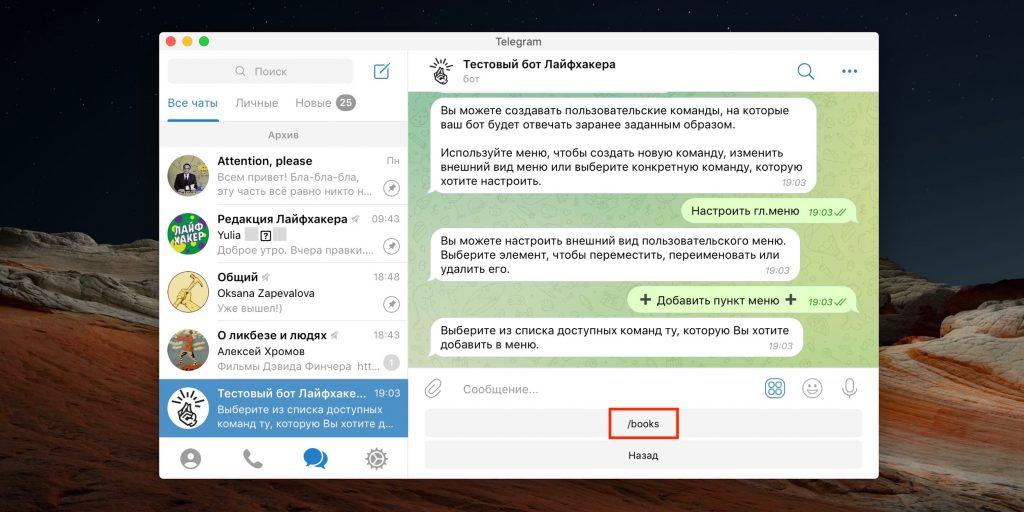 Как настроить чат-бота в Telegram: выберите нужную команду