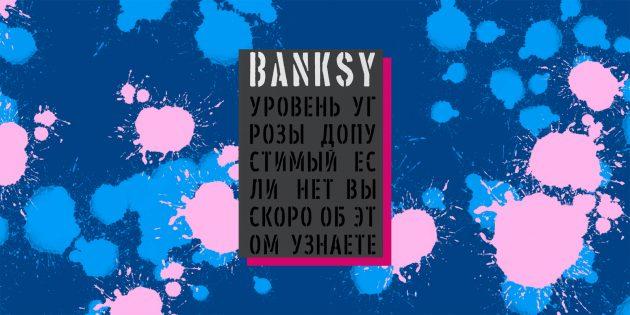 «BANKSY. Уровень угрозы допустимый. Если нет, вы скоро об этом узнаете», Патрик Поттер