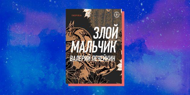 Современные российские писатели: «Злой мальчик», Валерий Печейкин