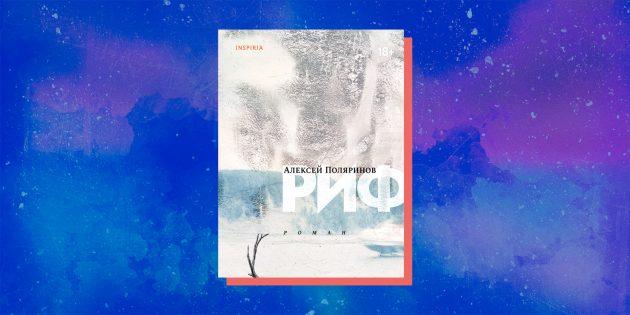 Современные российские писатели: «Риф», Алексей Поляринов