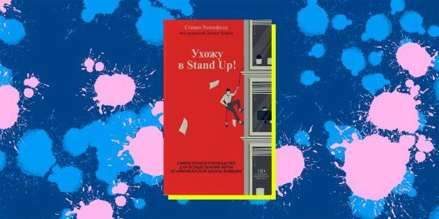 Книги про необычные хобби: «Ухожу в Stand Up! Полное руководство по осуществлению мечты от Американской школы комедии», Стивен Розенфилд