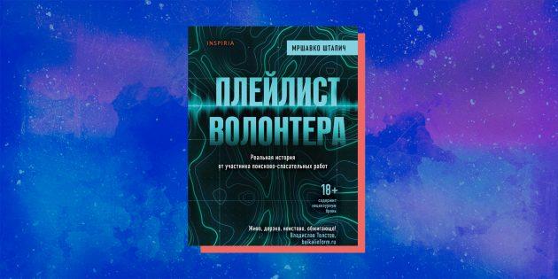 Современные российские писатели: «Плейлист волонтёра», Мршавко Штапич
