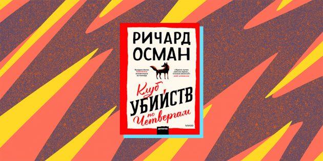 «Клуб убийств по четвергам», Ричард Осман