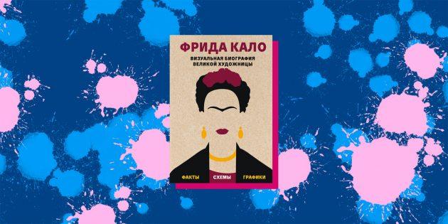 «Фрида Кало. Визуальная биография великой художницы», Софи Коллинз