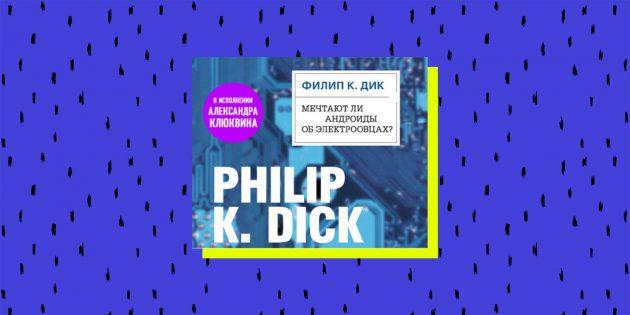 «Мечтают ли андроиды об электроовцах», Филип Дик