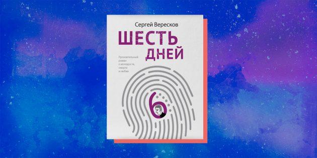 Современные российские писатели: «Шесть дней», Сергей Вересков