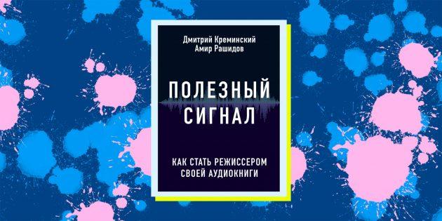 Книги про необычные хобби: «Полезный сигнал: как стать режиссёром своей аудиокниги», Амир Рашидов, Дмитрий Креминский