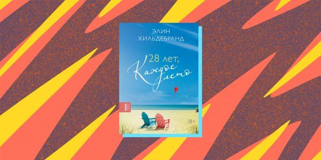 Книжные новинки 2021 года: «28 лет, каждое лето», Элин Хильдебранд