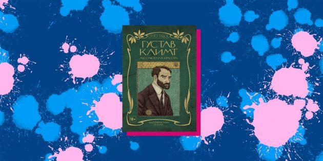 «Густав Климт. Абсолютная красота», Отто Габос