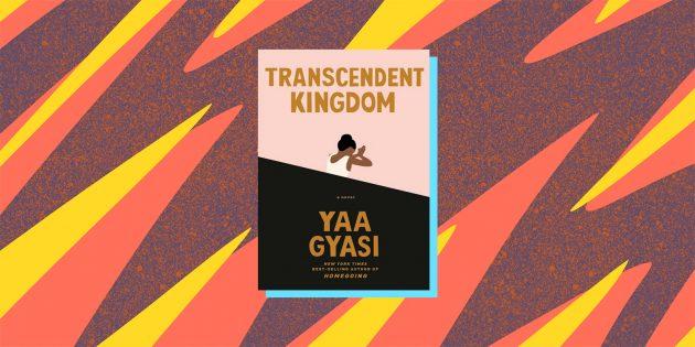 Книжные новинки 2021 года: «Мир неземной», Яа Гьяси