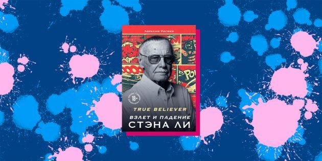 «True believer: взлёт и падение Стэна Ли», Абрахам Рисмен