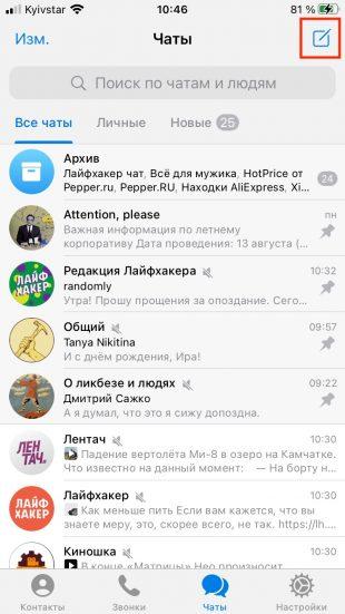 Как создать канал в Telegram: откройте вкладку с чатами